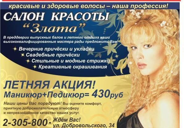 Реклама Парикмахерской Текст Образец - фото 2
