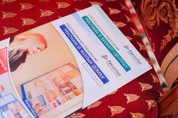 брошюра рекламы в лифтах