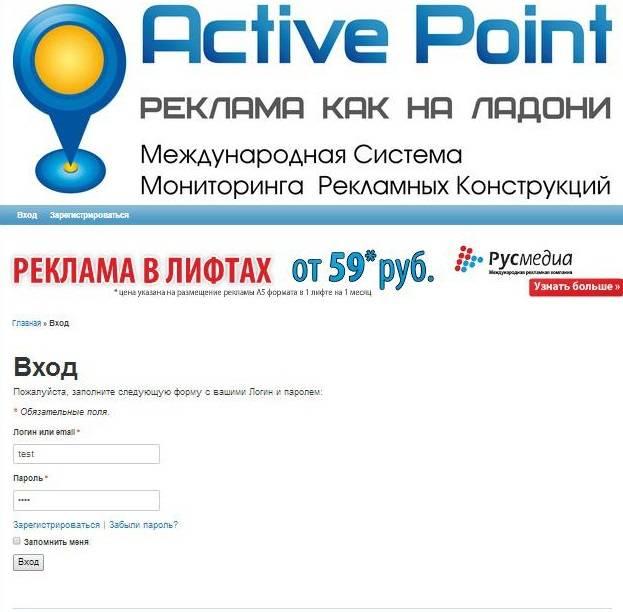 размещение рекламы Active Point