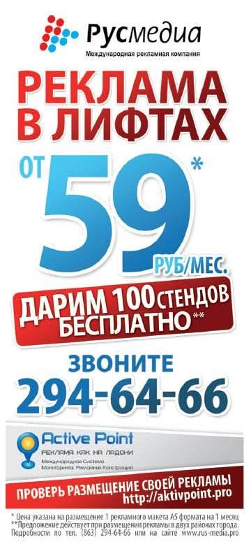 Реклама в лифтах от 59 рублей
