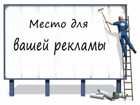 реклама на стэнде