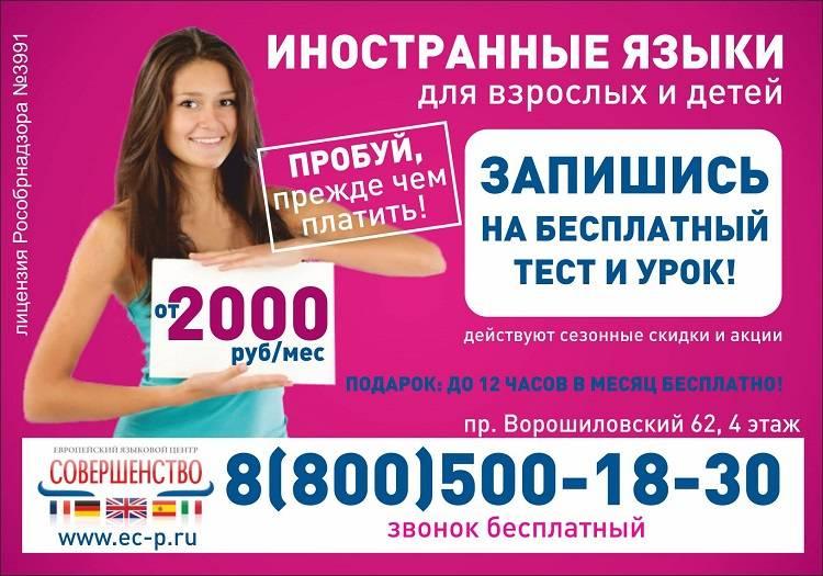 реклама иностранного языка