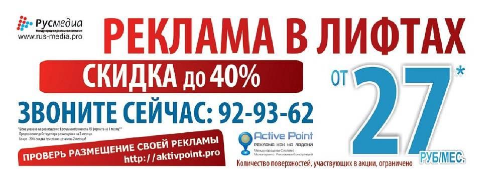 Реклама в лифтах Иваново
