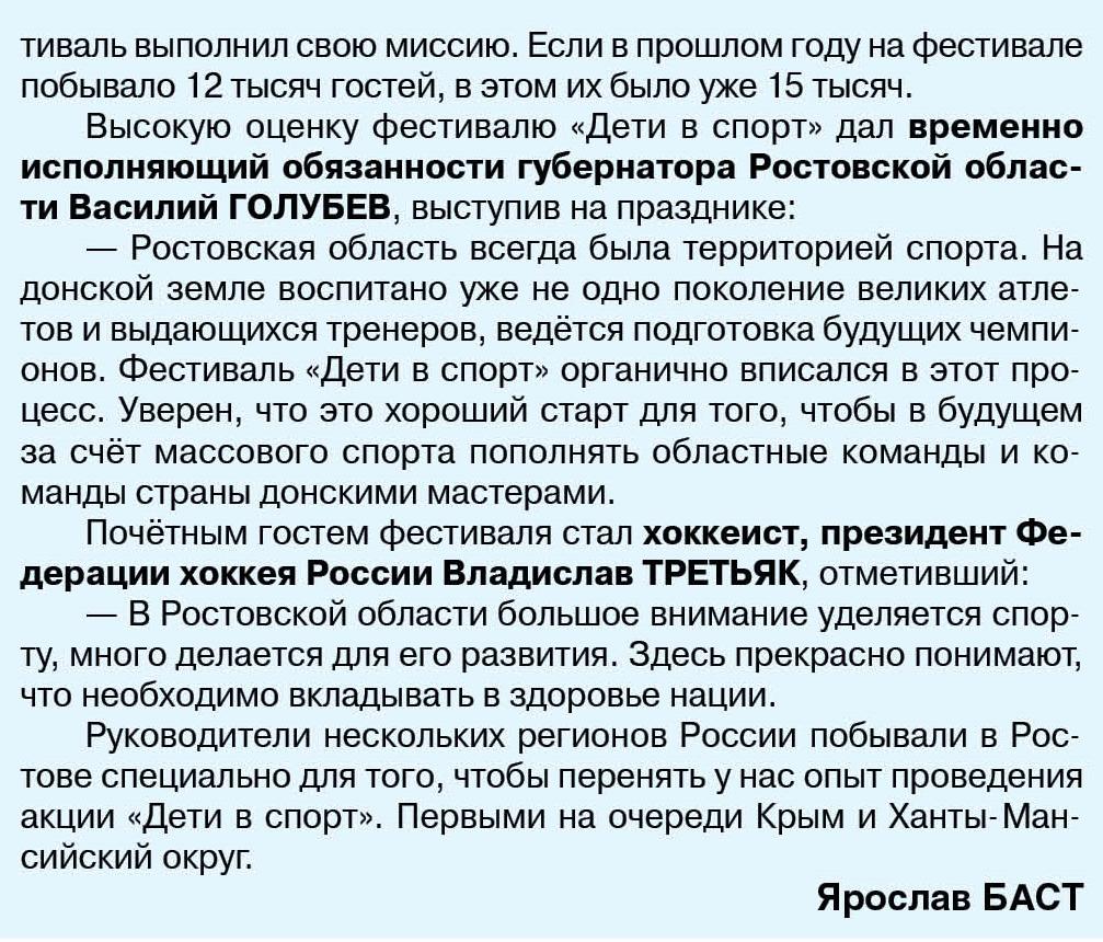 Василий голубев и Владислав Третьяк посетили фестиваль Дети в спорт