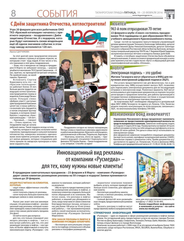 Инновационный вид рекламы от `Русмедиа`, Таганрогская правда, выход 19-25 февраля