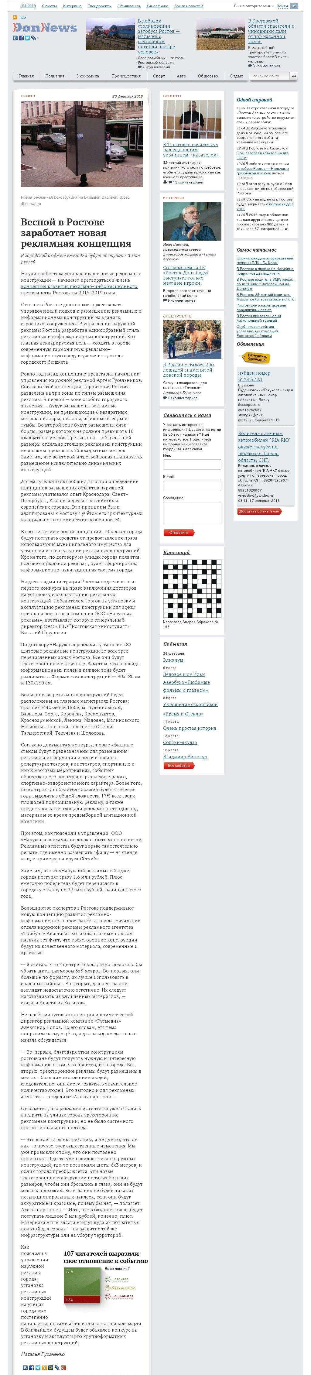 конструкции рекламной компании `Русмедиа`