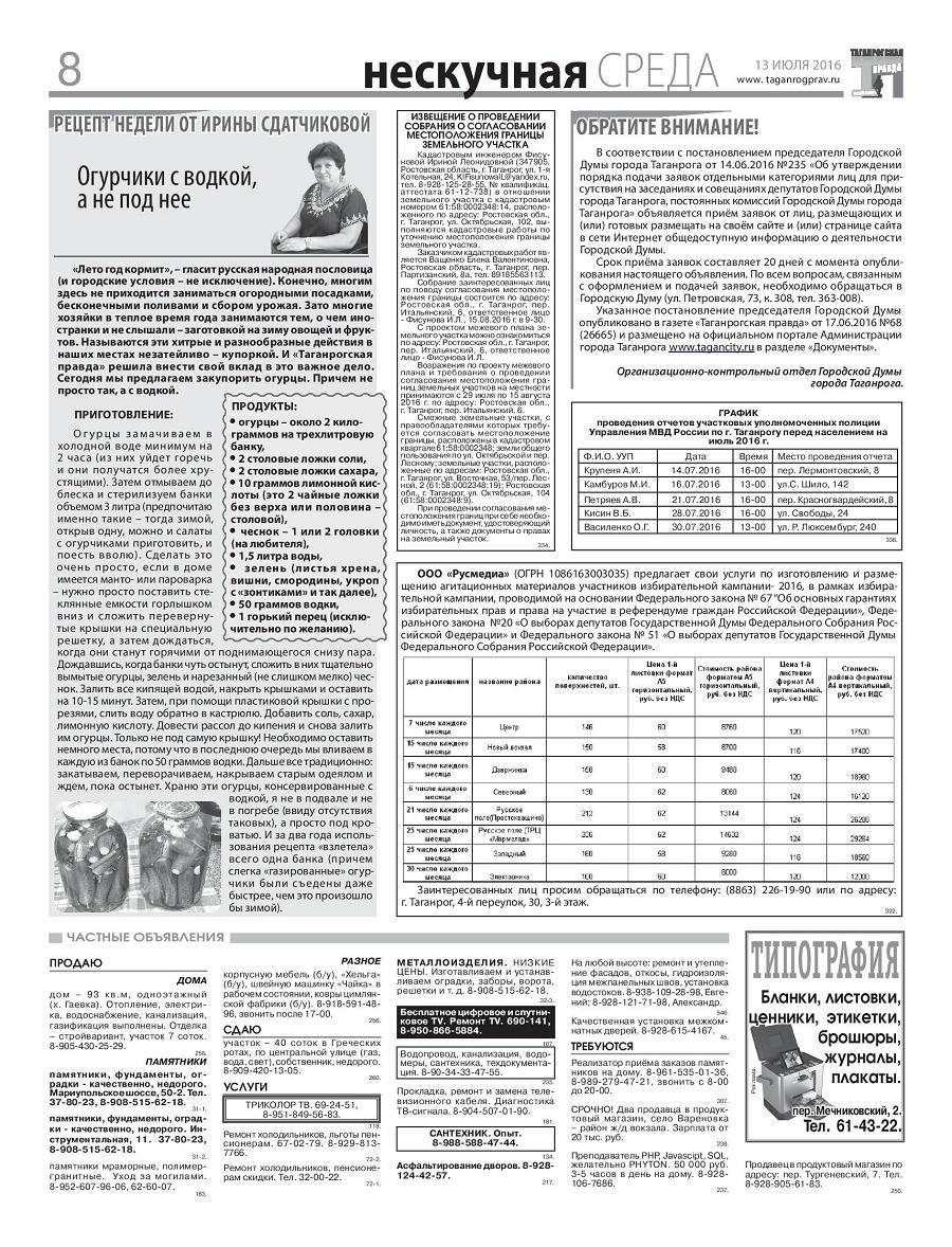 Услуги по размещению агитационных материалов, выход в газете Таганрогская газета
