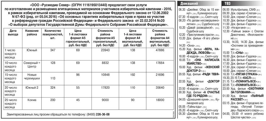 Услуги по размещению агитационных материалов, выход в Ивановской газете