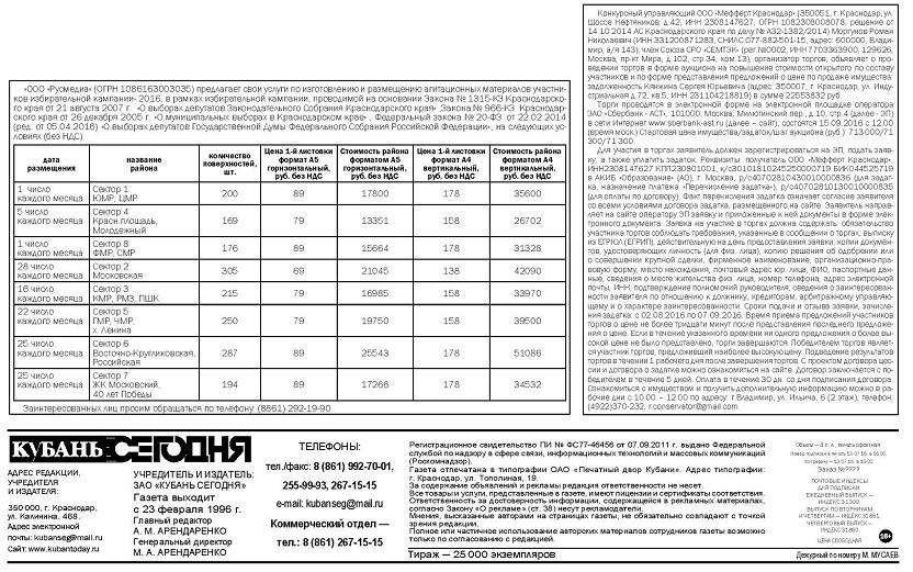 Услуги по размещению агитационных материалов, выход в газете Кубань сегодня