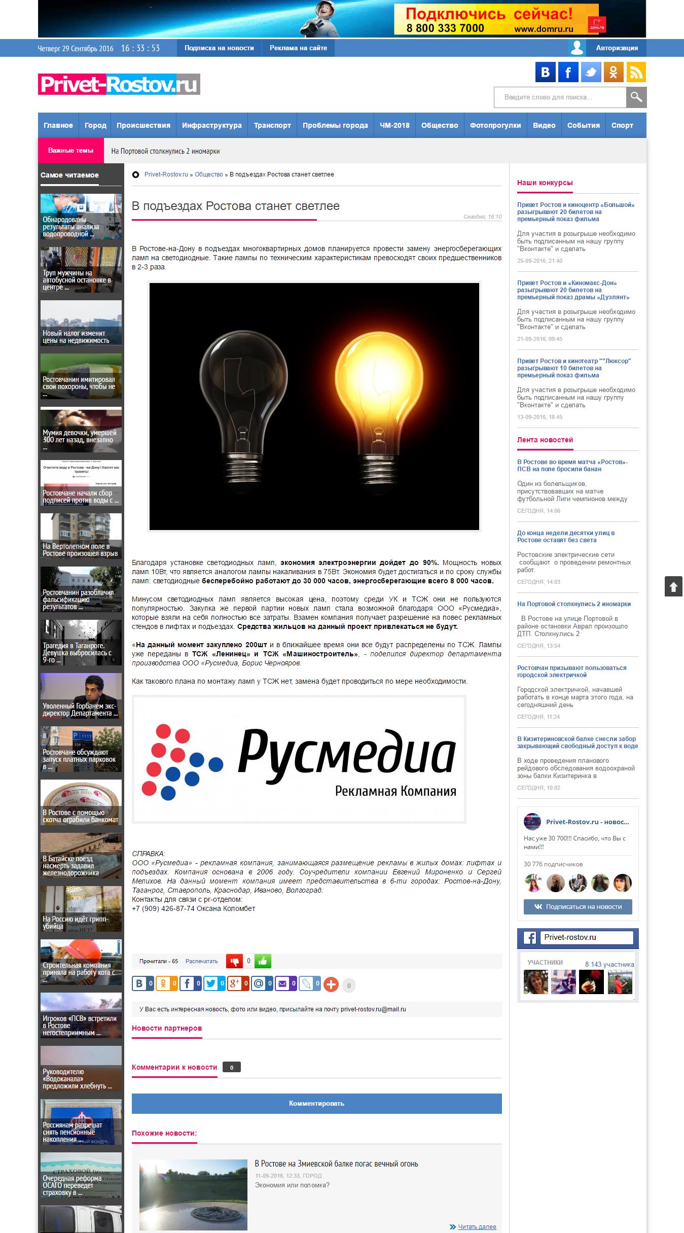 В подъездах Ростова станет светлее