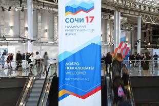 Компания «Русмедиа» на инвестиционном форуме в Сочи