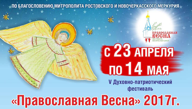 Православная весна с `Русмедиа`
