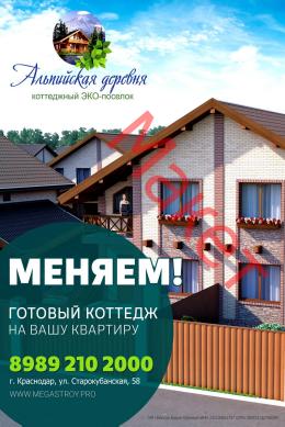 реклама от русмедиа