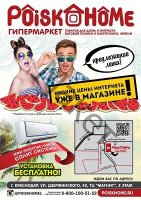 макет рекламы в лифтах Поиск home