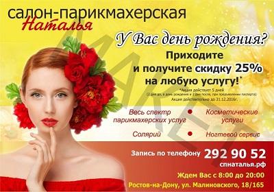 макет рекламы салона красоты