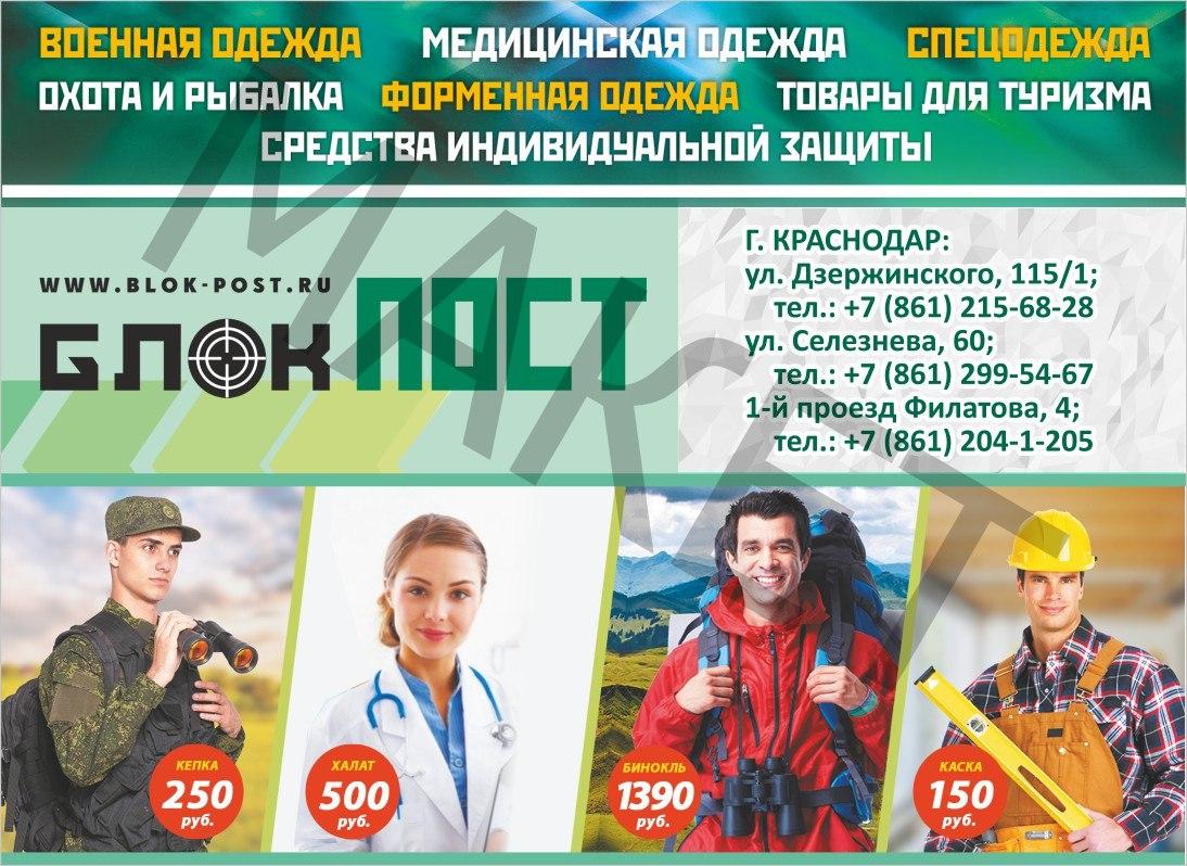УВЕЛИЧЕНИЕ ДОХОДА НА 15% ДЛЯ МАГАЗИНА СПЕЦОДЕЖДЫ!