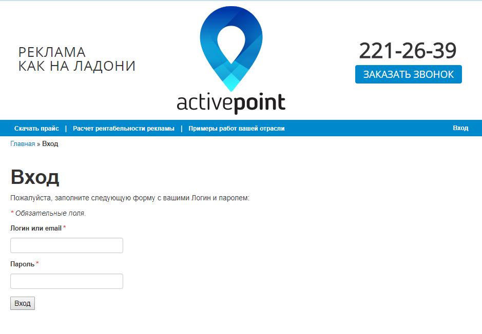 размещение рекламы Active Point вход в систему