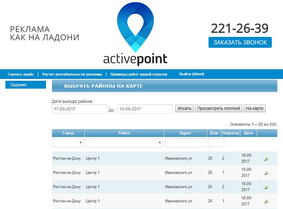 размещение рекламы Active Point пример адрес