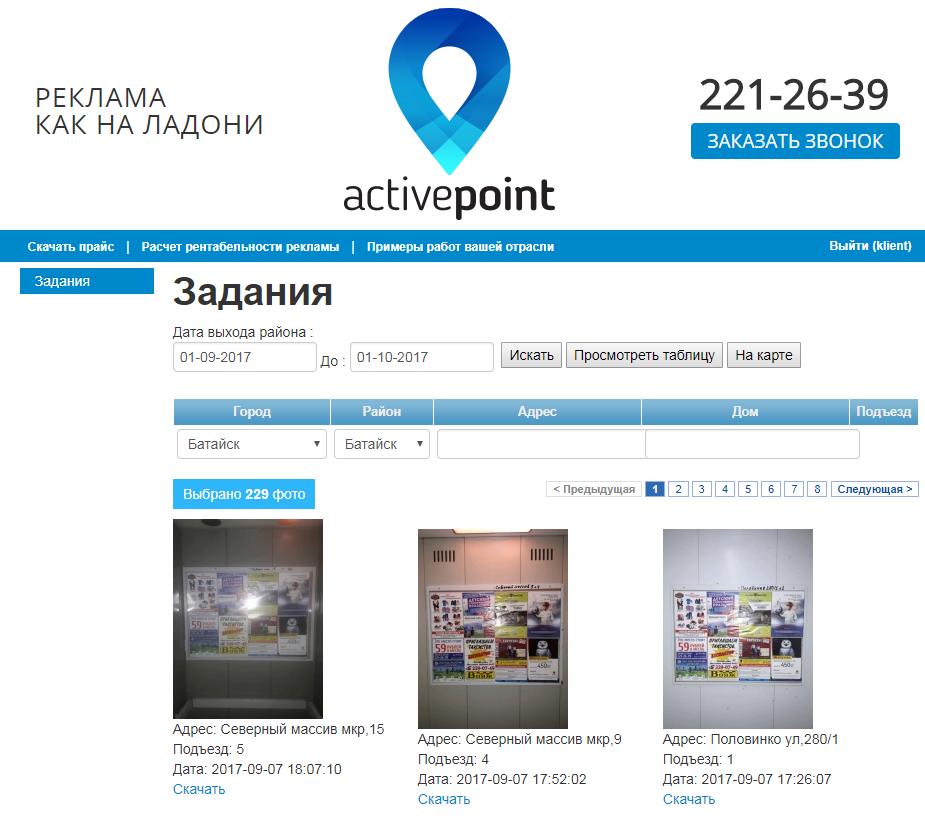 размещение рекламы activepoint примеры с фотографиями