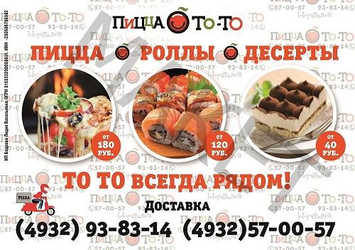 макет рекламы пиццерии