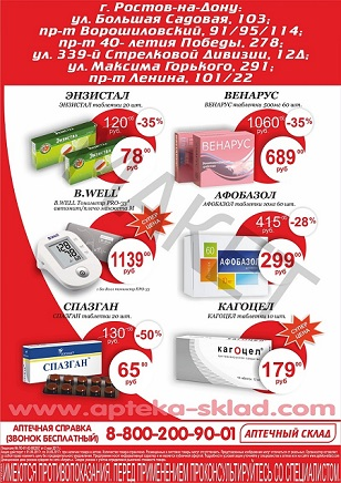 реклама аптек