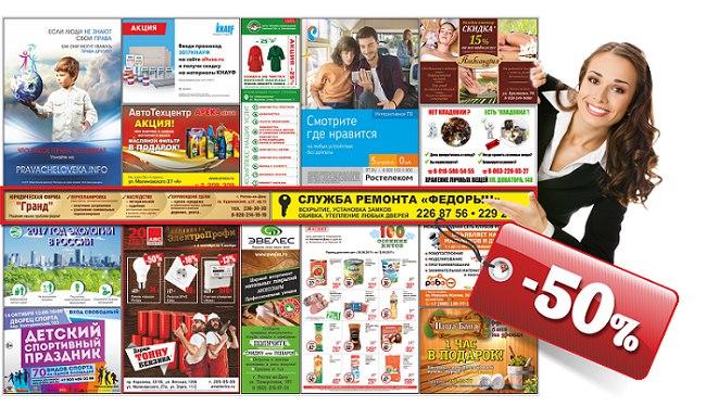 макет рекламы русмедиа