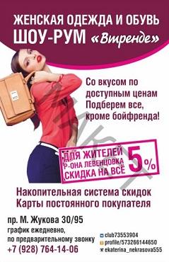 макет рекламы в лифтах от русмедиа для магахина одежды
