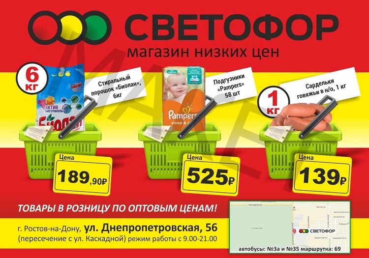 реклама магазина низких цен