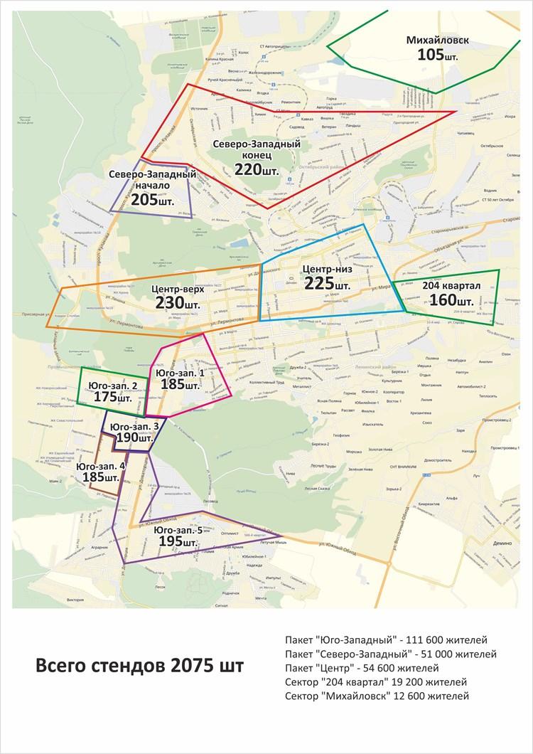 карта рекламы в ставрополе