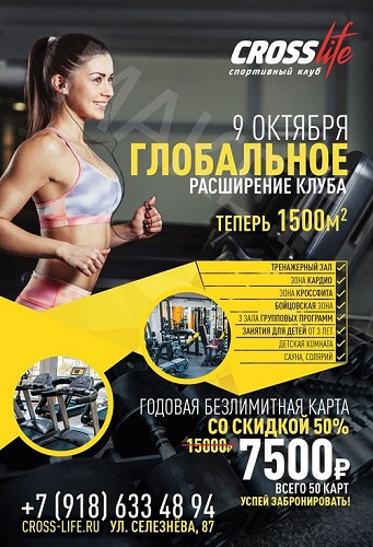 реклама кроссфит центра
