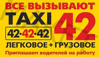 макет рекламы такси