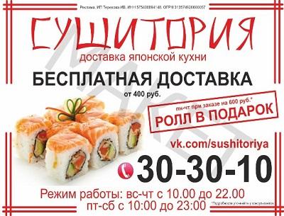реклама суши в лифтах