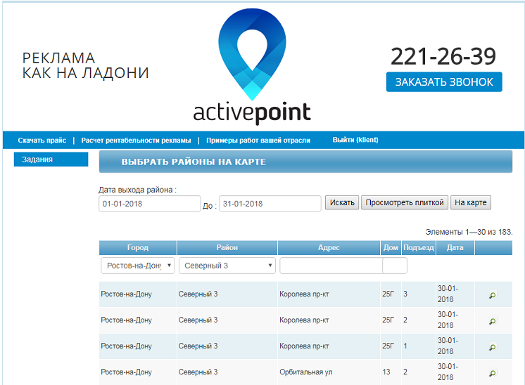 active point