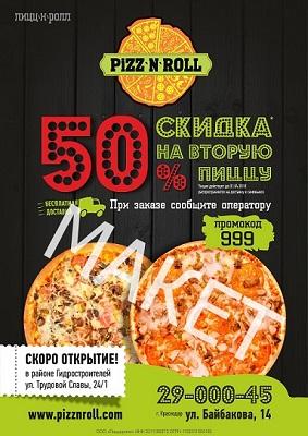 макет рекламы пиццы