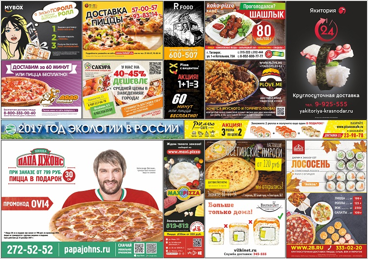 макет рекламы доставки пиццы в лифте