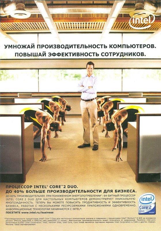 Реклама intel