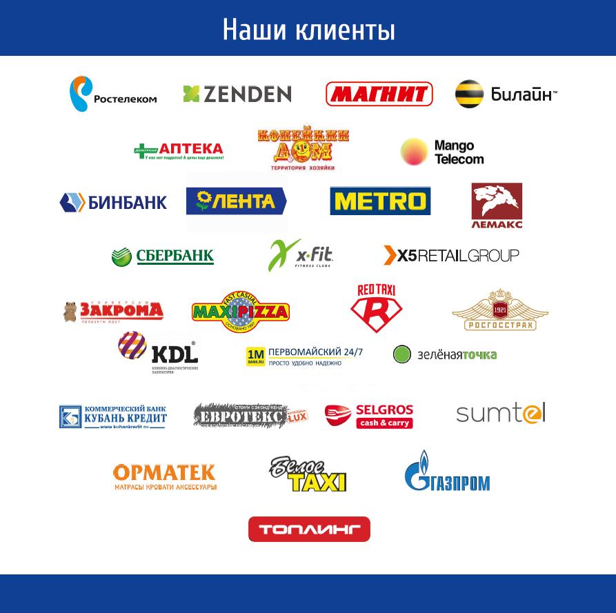 клиенты компании Русмедиа