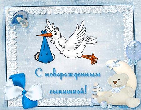 рождение ребенка открытка