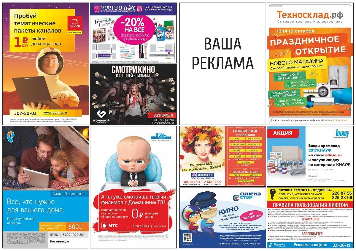 реклама в лифтах русмедиа. раскладка стенда