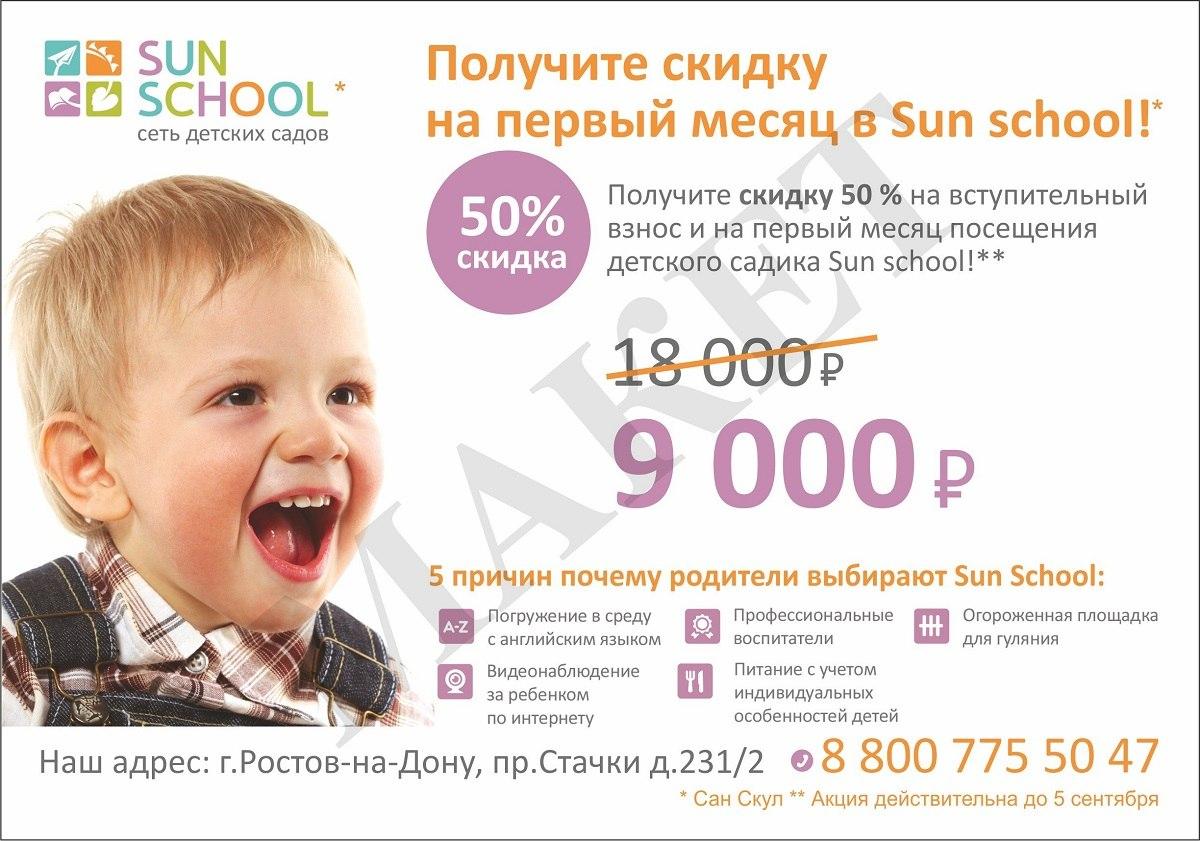 sun school