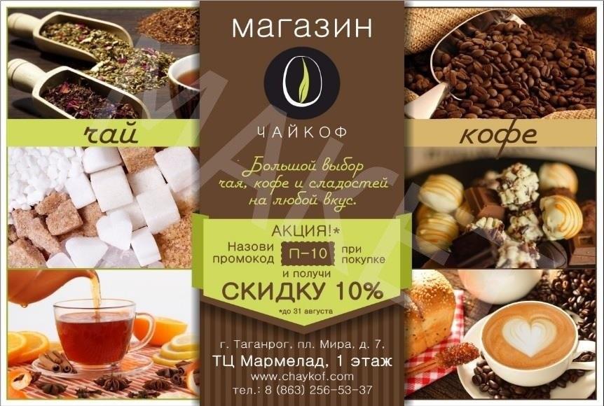 макет рекламы магазина чая и кофе