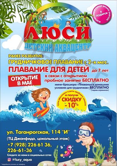 реклама детского центра от Русмедиа фото