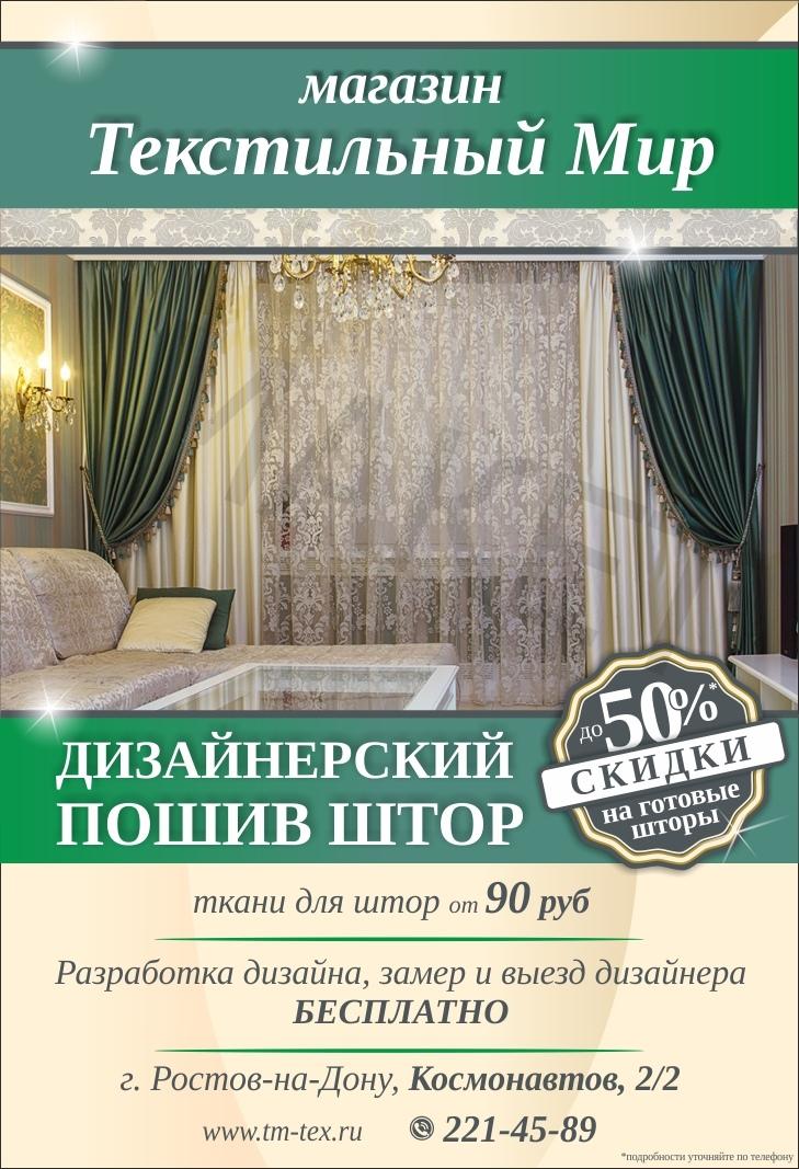 реклама магазина текстильный мир фото