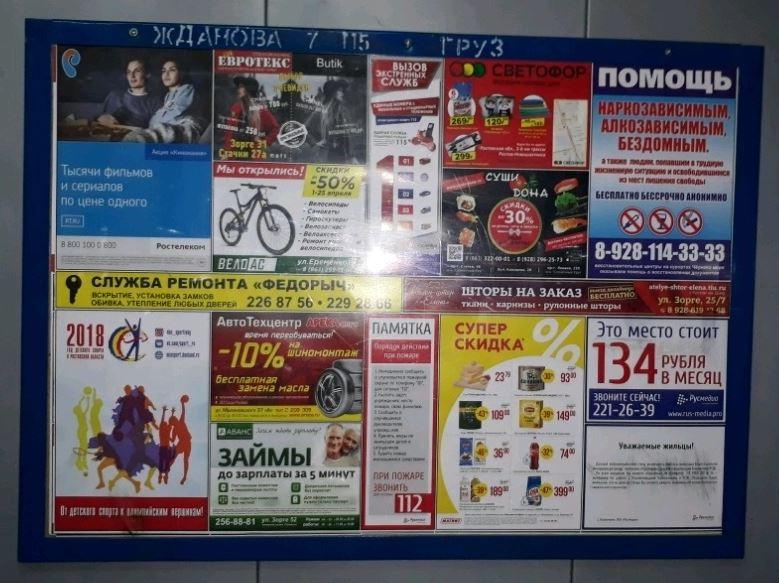 стенд рекламы в лифтах в Ростове фото