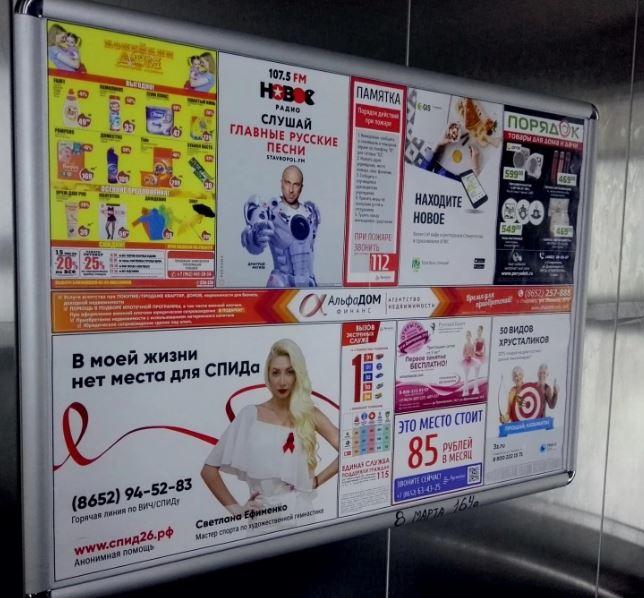 реклама в батайске фото