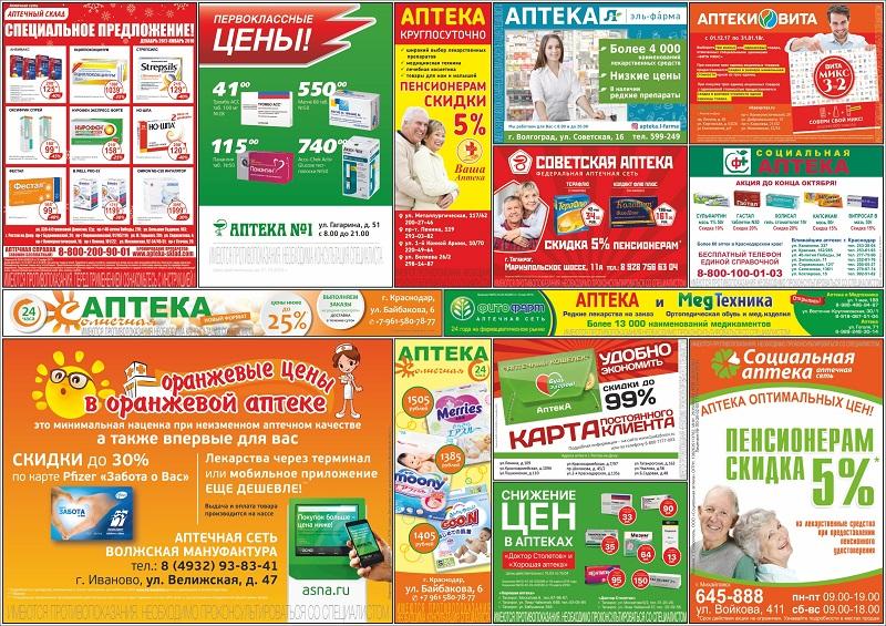 раскладка рекламы аптеки фото