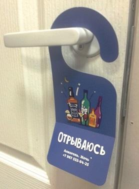 реклама на дверных ручках русмедиа фото