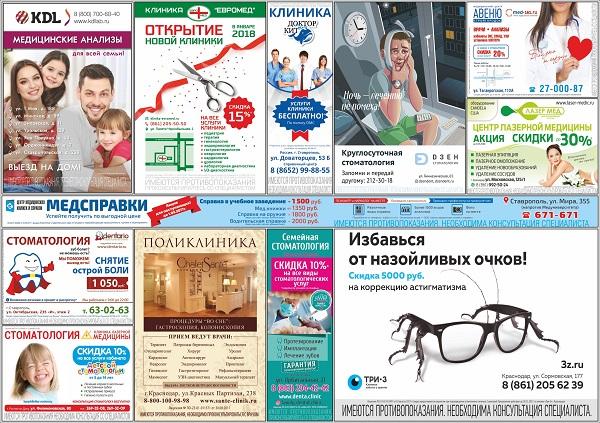 раскладка рекламы медицинского центра в лифте фото