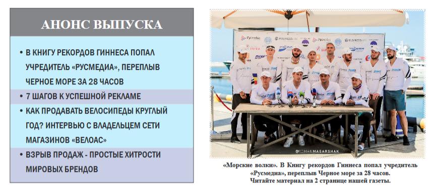 анонс выпуска корпоративной газеты русмедиа фото