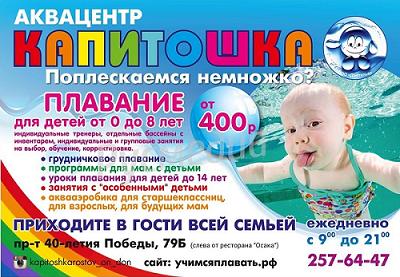 макет рекламы аквацентра в лифтах фото